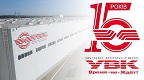 Компанія УВК святкує своє 15-річчя!
