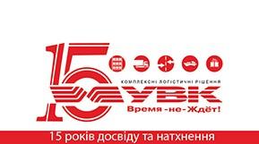 Компанія УВК оновила корпоративний сайт
