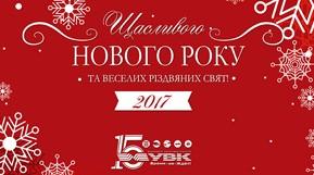 УВК вітає всіх Клієнтів компанії з Новим 2017 роком та з Різдвом Христовим!