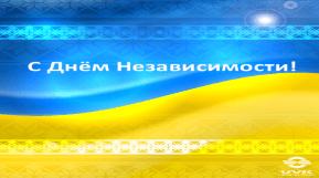 Поздравляем с 27-й годовщиной Независимости Украины!