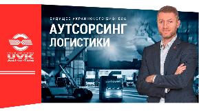 Олександр ПІТЕНКО: Майбутнє – за аутсорсингом логістики