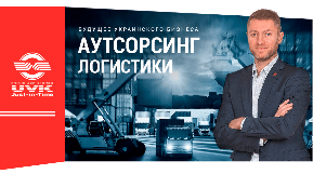Alexander PITENKO: The future – for outsourcing logistics