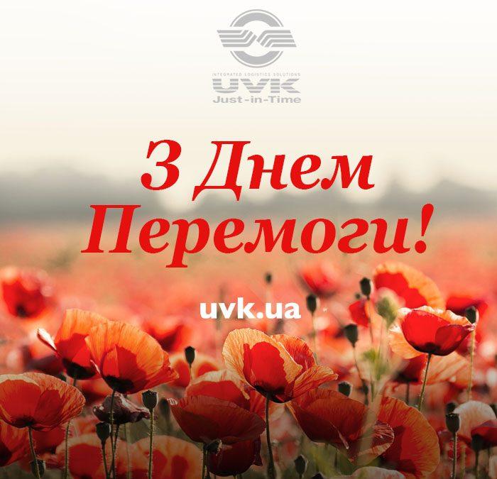 З Днем перемоги, пам'яті і примирення!