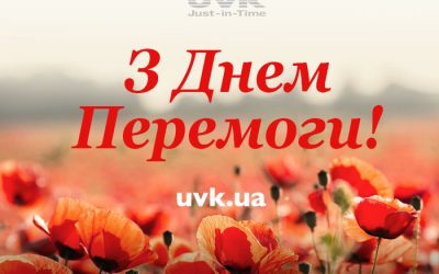 Happy Victory Day, Day of Remembrance and Reconciliation!
