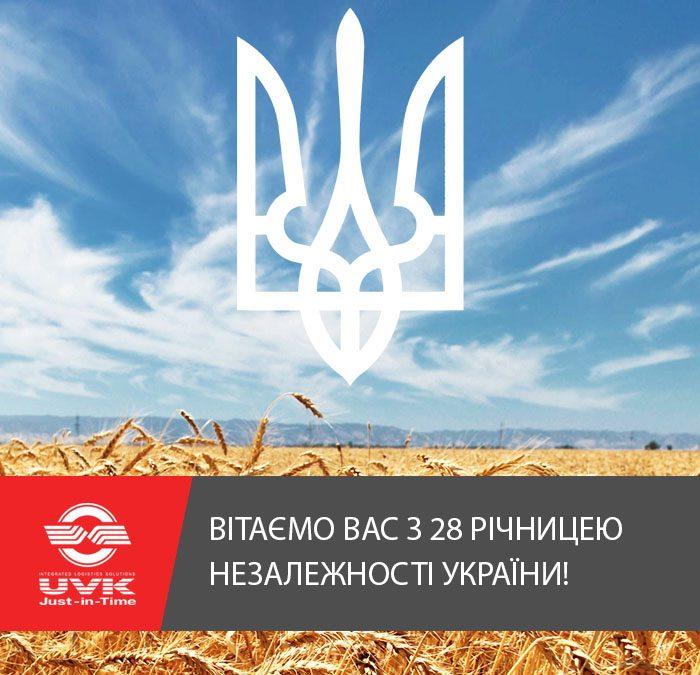 Поздравляем Вас с 28 годовщиной Независимости!