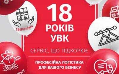 Логістичному оператору УВК – 18 років!