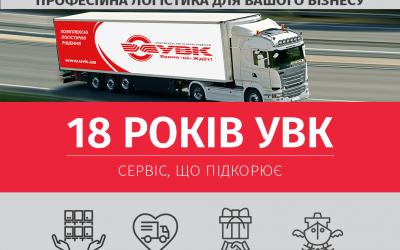 18 років успіху – шлях розвитку, професійного становлення, досвіду, помилок і зростання над собою компанії УВК Україна.