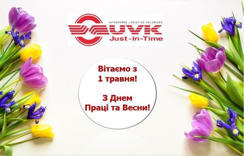 Вітаємо з 1 травня, Днем Праці та Весни!