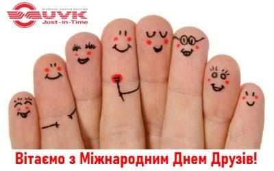 Вітаємо з Міжнародним Днем Друзів!