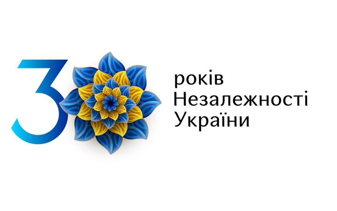 30 ЛЕТ НЕЗАВИСИМОСТИ УКРАИНЫ!